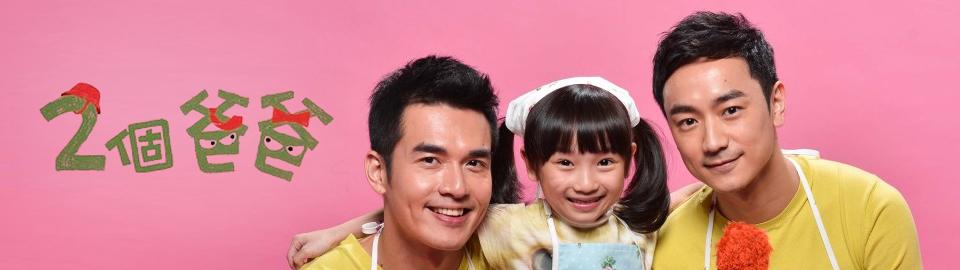 Hai Người Cha | Trung Quốc...