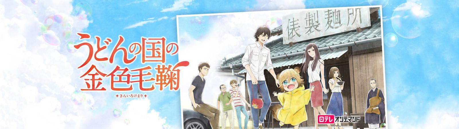 Tập 4 - Udon No Kuni No Kiniro Kemari