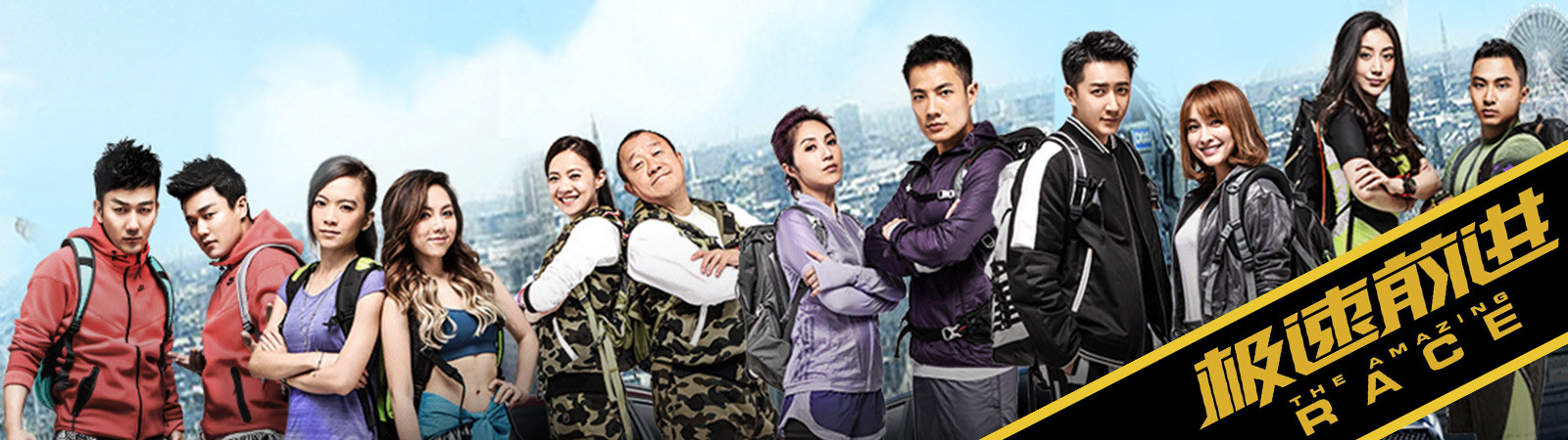 Tập 3 - The Amazing Race China Season 2