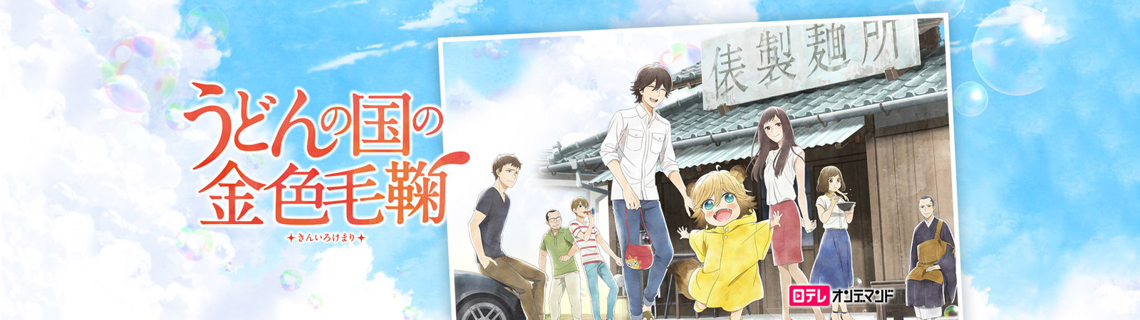 Tập 9 - Udon No Kuni No Kiniro Kemari