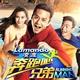 Running Man Bản Trung Quốc: Bản Điện Ảnh