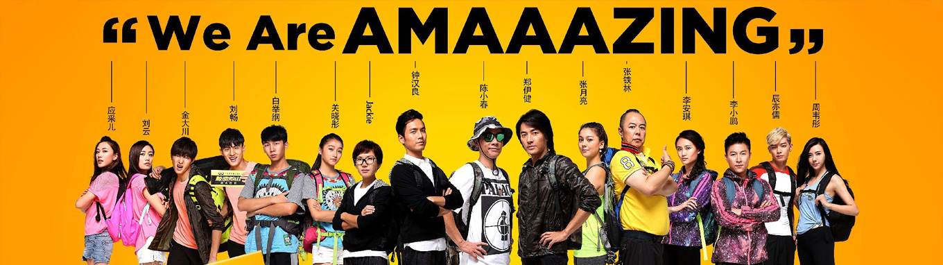 The Amazing Race China Season 1