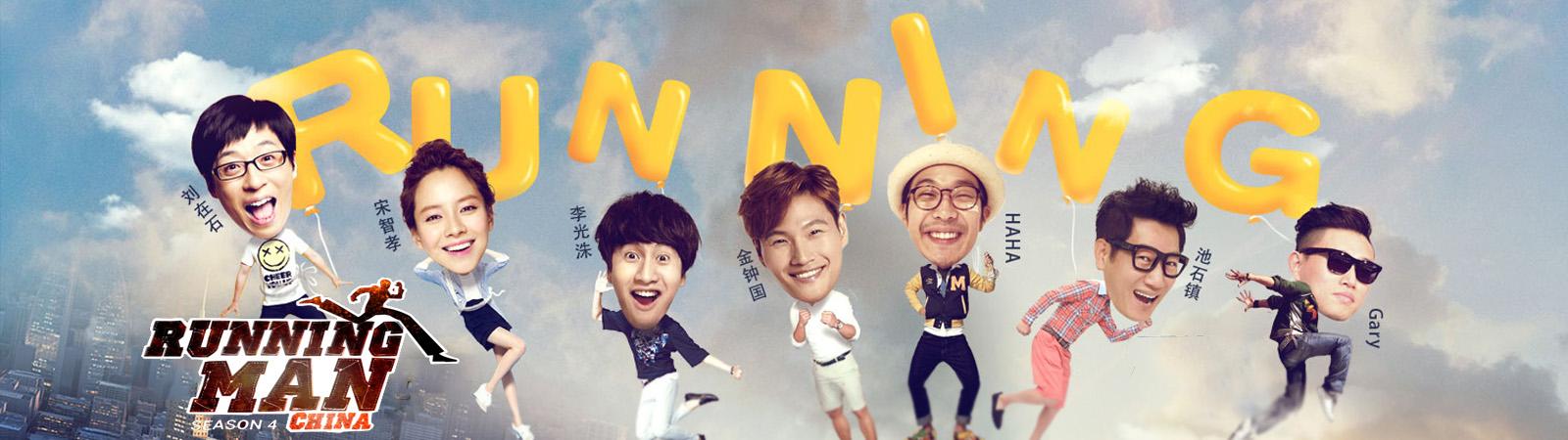 Tập 5 - Đại Chiến Cắm Trại (Running Man Hàn Quốc)