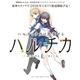 Tập 3 - Haruta & Chika