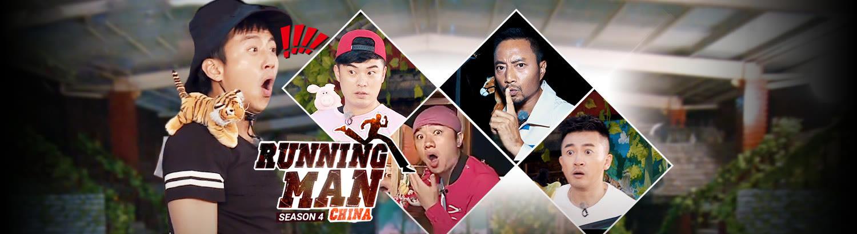 Phim Running Man Trung Quốc Season 4 Tập 11 VietSub -2016