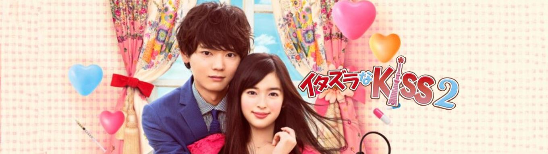 Tập 2 - Itazura Na Kiss 2 ~ Love In Tokyo