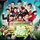 Bố Ơi, Mình Đi Đâu Thế Phiên Bản Trung Quốc - Season 1