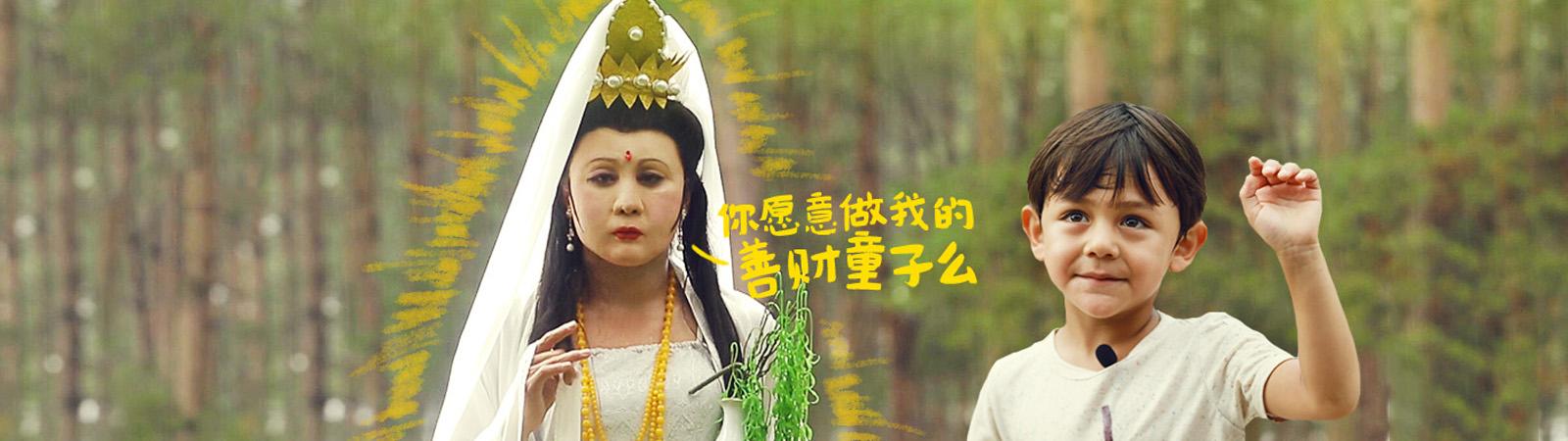 Tập 7 - Bố Ơi, Mình Đi Đâu Thế Phiên Bản Trung Quốc Season 3