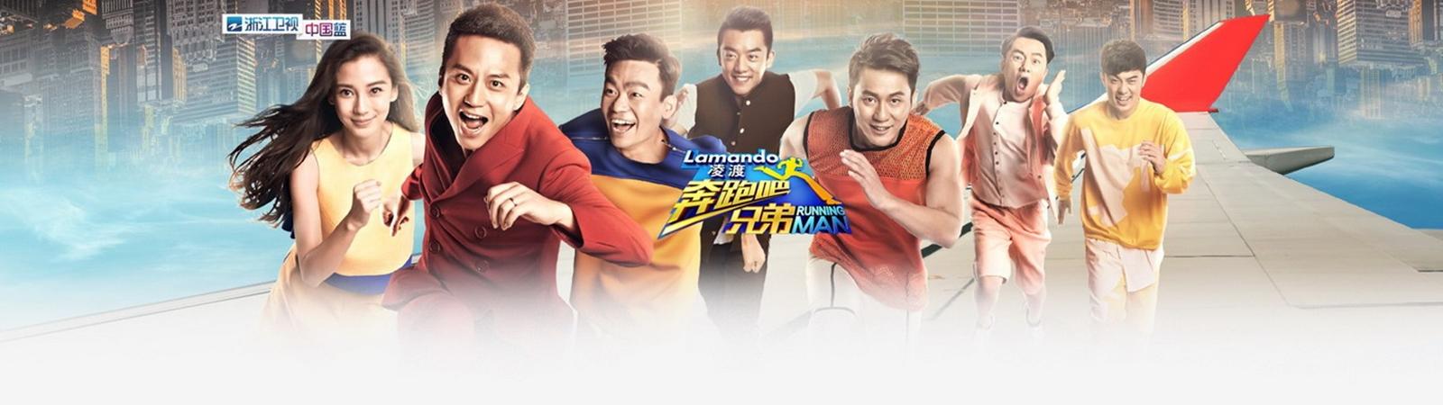 Running Man Bản Trung Quốc - Đại Hội Thể Thao Đầu Năm