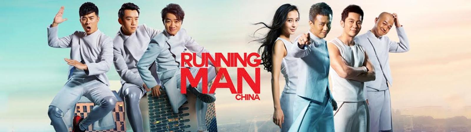 Running Man Bản Trung Quốc 2015