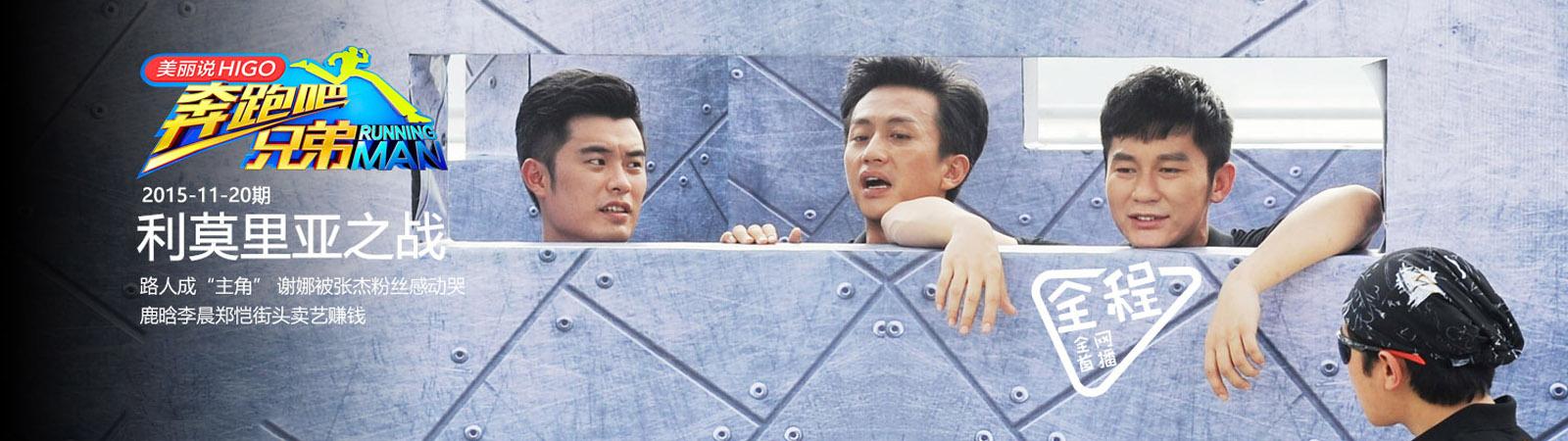 Tập 4 - Running Man Bản Trung Quốc - Season 3