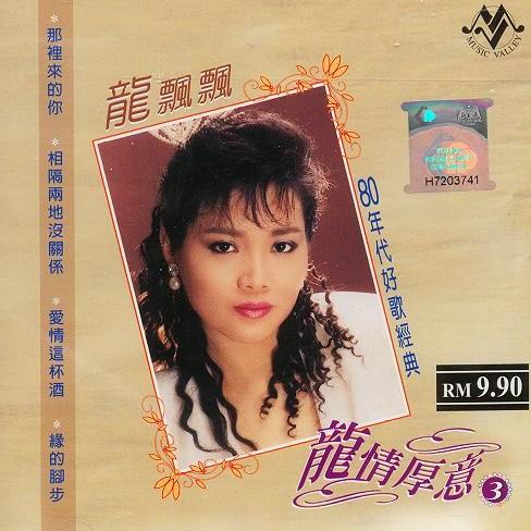 龙情厚意3 80年代好歌经典/ Long Tình Hậu Ý 3