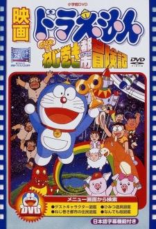 Doraemon Movie 1997: Thành Phố Thú Nhồi Bông