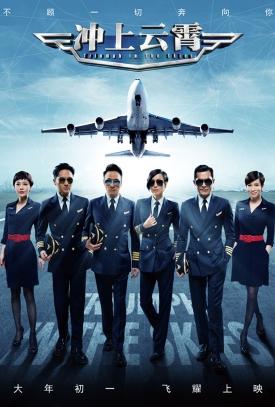 Poster Phim Bao La Vùng Trời 2015