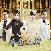千金女贼 电视剧原声带 / Thiên Kim Nữ Tặc OST-Various Artists