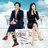 All About My Romance OST - Various Artists