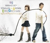 Must Have Love - Sg wannabe,Brown Eyed Girls
