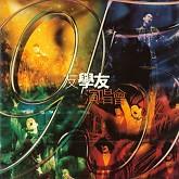 Liveshow Trương Học Hữu 95 (CD3) -  Trương Học Hữu