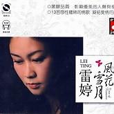 风花雪月/ Phong Hoa Tuyết Nguyệt