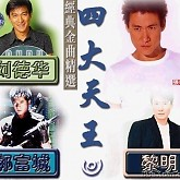 Tuyển Chọn Nhạc Kinh Điển Của Tứ Đại Thiên Vương -  Various Artists