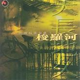 Album 梭罗河(外国民歌金曲1)/ Sông Solo (Nhạc Vàng Dân Ca Nước Ngoài 1)(CD2)