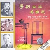 Album 粤剧丑生(名曲选)/ Việt Kịch Sửu Sinh (Tuyển Chọn Danh Khúc)