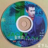十年黄金精选/ Tuyển Chọn 10 Năm Hoàng Kim - Trương Học Hữu