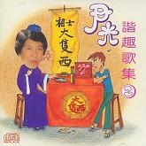 谐趣歌王/ Vua Nhạc Hài Hước (CD2)-Doãn Quang