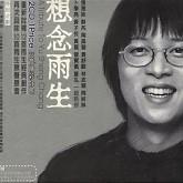 想念雨生/ Nhớ Nhung Ngày Mưa - Trương Vũ Sinh