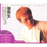 纪念特辑/ Đĩa Kỉ Niệm (CD2) - Trương Vũ Sinh