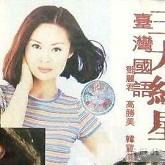 Tam Đại Hồng Tinh Đài Loan Quốc Ngữ - Đặng Lệ Quân