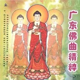 广东佛曲精粹/ Tinh Túy Nhạc Phật Quảng Đông-Various Artists