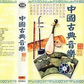 中国古典音乐/ Âm Nhạc Cổ Điển Trung Quốc (CD1)-Various Artists