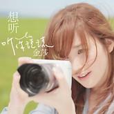 想听听你说谎 / Muốn Nghe Anh Nói Dối (EP)-Kim Sa