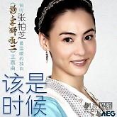 该是时候 / Là Lúc - Trương Bá Chi