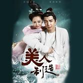 美人制造 电视原声带 / Chế Tạo Mỹ Nhân OST-Various Artists