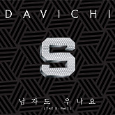 The S Part.1 - Davichi