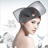 为爱启丞演唱会 (Disc 1) / Bắt Đầu Vì Tình Yêu (Live) - Dương Thừa Lâm