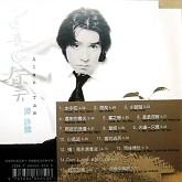 迟来的春天/ Mùa Xuân Đến Trễ (CD2)