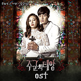 Album Master's Sun OST Part.1
