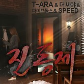 Tears Of Mind - T-ARA,THE SEEYA,5Dolls,SPEED
