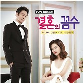 The Wedding Scheme OST Part.1 - Kim Hyun Joong