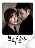 I Miss You OST-Various Artists