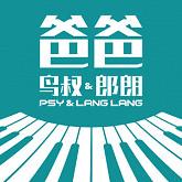 爸爸 / Cha - PSY ft. Lang Lang