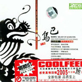 Bawu Melody Of Gourd Pipe CD2 - Various Artists