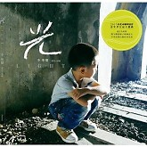 光 / Ánh Sáng (EP)-Lý Thánh Kiệt