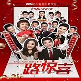 一路惊喜 电影原声 / Nhất Lộ Kinh Hỷ OST-Various Artists