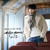Album Uncontrollably Fond OST Part.8 - Tei
