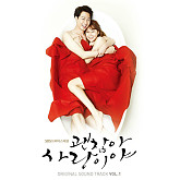 It's Okay, That's Love OST Vol. 1-Various Artists