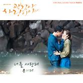 It's Okay, That's Love OST Part 6-T (Yoon Mi Rae)